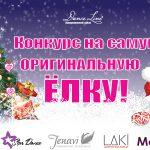КОНКУРС НА САМУЮ ОРИГИНАЛЬНУЮ ЕЛКУ — DANCE LINE 2018-2019