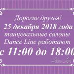 ГРАФИК РАБОТЫ DANCE LINE