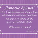 ГРАФИК РАБОТЫ ТАНЦЕВАЛЬНОГО МАГАЗИНА DANCE LINE