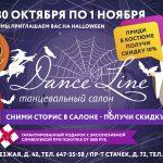 АКЦИЯ В ТАНЦЕВАЛЬНОМ МАГАЗИНЕ DANCE LINE — HALLOWEEN