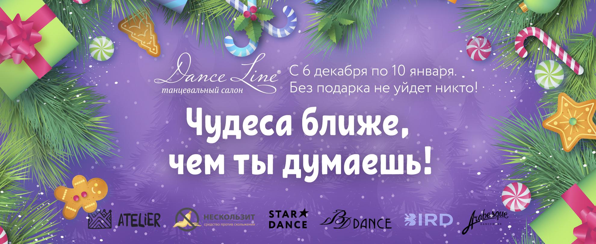 Новогодняя акция в dance line