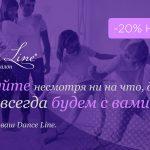 МАКСИМАЛЬНАЯ СКИДКА НА ВСЕ -20%