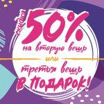 ДАРИМ СКИДКУ 50% НА ВТОРУЮ ВЕЩЬ или ТРЕТЬЯ ВЕЩЬ В ПОДАРОК!!!