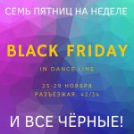 ЧЕРНАЯ ПЯТНИЦА 2020 в DANCE LINE