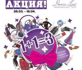 АКЦИЯ в ТАНЦЕВАЛЬНОМ МАГАЗИНЕ DANCE LINE «1+1=3»